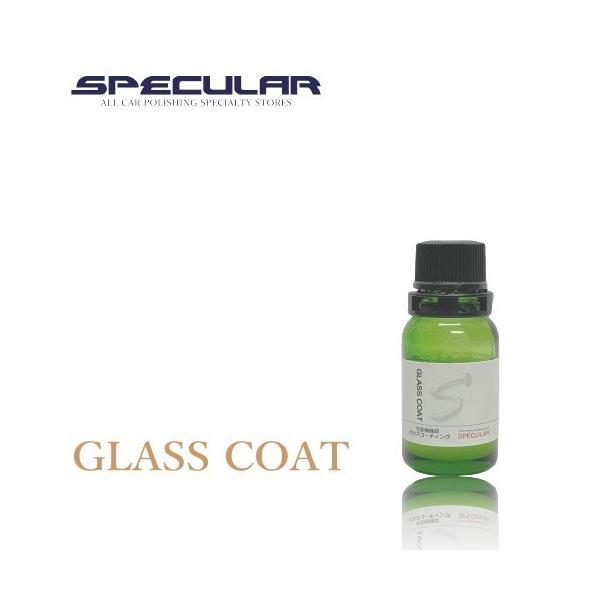 スペキュラー ガラスコート G150 ガラスコーティング剤|specular