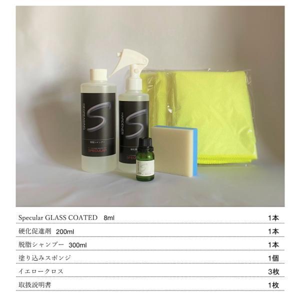 スペキュラー ガラスコート G150 ガラスコーティング剤|specular|11