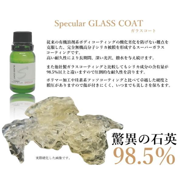スペキュラー ガラスコート G150 ガラスコーティング剤|specular|03