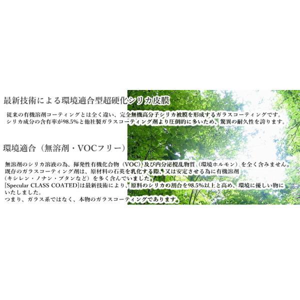 スペキュラー ガラスコート G150 ガラスコーティング剤|specular|04