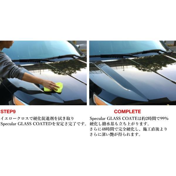 スペキュラー ガラスコート G150 ガラスコーティング剤|specular|10