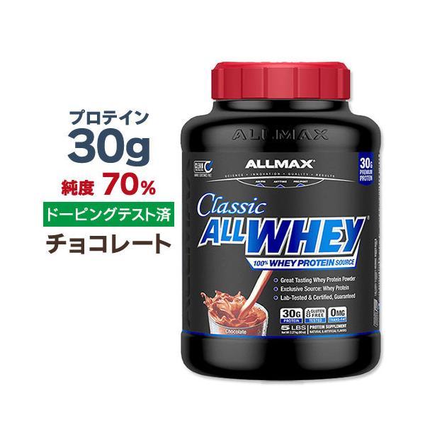 オールマックス 100%ホエイプロテイン チョコレート 5LB 2.27kg *saLe1904|speedbody