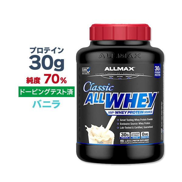 オールマックス 100%ホエイプロテイン フレンチバニラ 5LB 2.27kg *saLe1904 speedbody