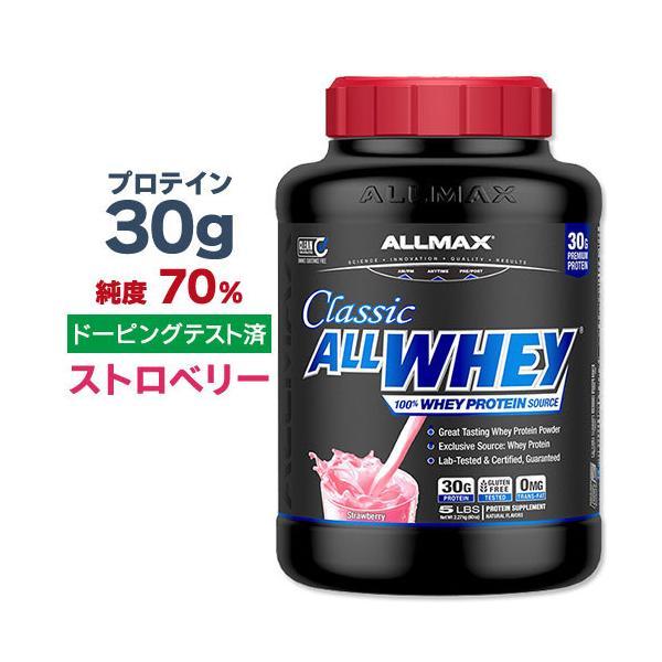 オールマックス 100%ホエイプロテイン ストロベリー 5LB 2.27kg *saLe1904|speedbody