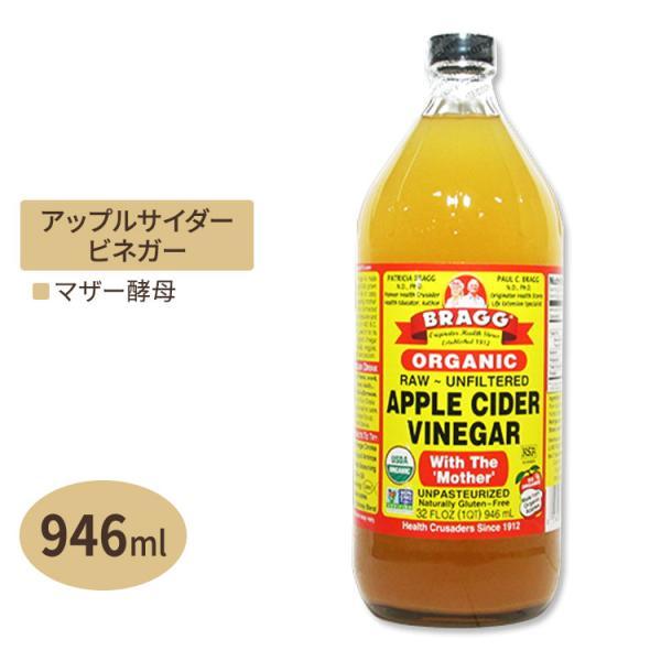 米国大ヒット商品 飲むお酢 健康飲料 アップルサイダービネガー リンゴ酢 946mL [送料無料]|speedbody