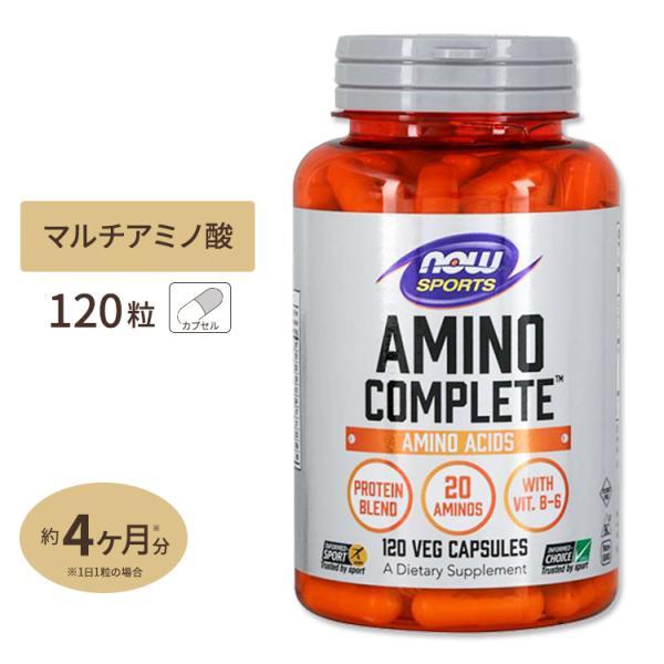 アミノコンプリート 小サイズ 120粒 NOW サプリメント/サプリ/アミノ酸/マルチアミノ酸 NOW Foods ナウフーズ|speedbody