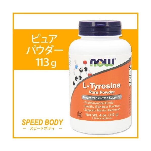 Lチロシン パウダー 113g NOW Foods ナウフーズ|speedbody