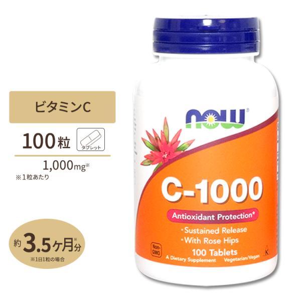 ビタミンC-1000 ローズヒップ配合 タイムリリース 100粒 NOW Foods ナウフーズ|speedbody