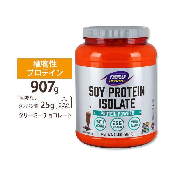 ソイプロテイン 大豆プロテイン アイソレート クリーミーチョコレート味 907g protein NOW Foods ナウフーズ|speedbody