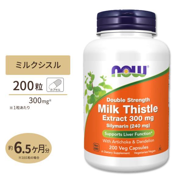 濃縮シリマリン ミルクシスル 300mg 200粒 NOW Foods ナウフーズ|speedbody
