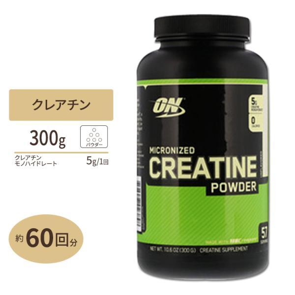 【正規代理店】マイクロナイズド クレアチンパウダー Optimum Nutrition (オプティマムニュートリション)300g|speedbody