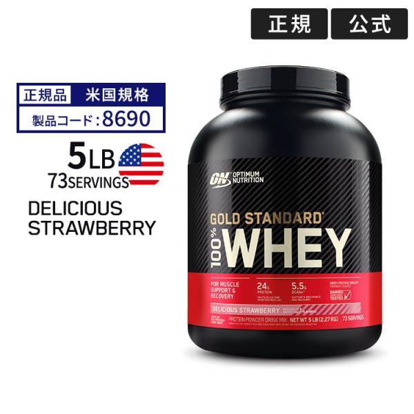 ゴールドスタンダード 100% ホエイプロテイン デリシャスストロベリー 5ポンド 2.27kg Optimum Nutrition|speedbody