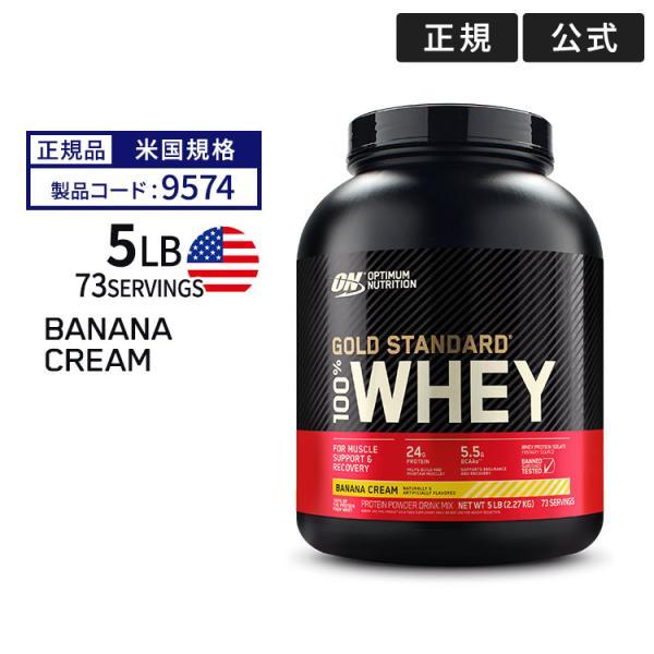 ゴールドスタンダード 100% ホエイ プロテイン バナナクリーム 5LB 2.27kg 「米国内規格仕様」 Gold Standard Optimum Nutrition