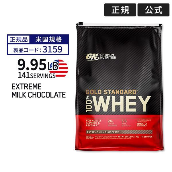 【正規代理店】ゴールドスタンダード 100% ホエイプロテイン エクストリーム ミルク チョコレート 4.54kg Optimum Nutrition オプティマムニュートリション|speedbody