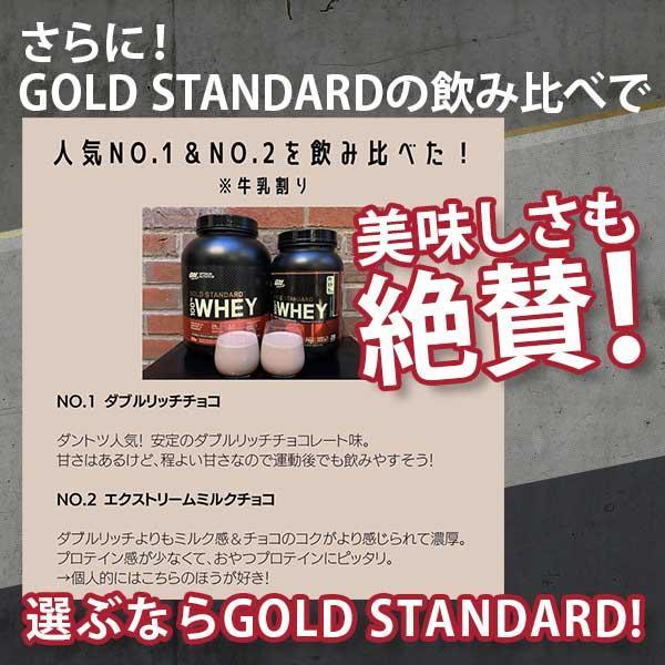 【正規代理店】ゴールドスタンダード 100% ホエイプロテイン エクストリーム ミルク チョコレート 4.54kg Optimum Nutrition オプティマムニュートリション|speedbody|04