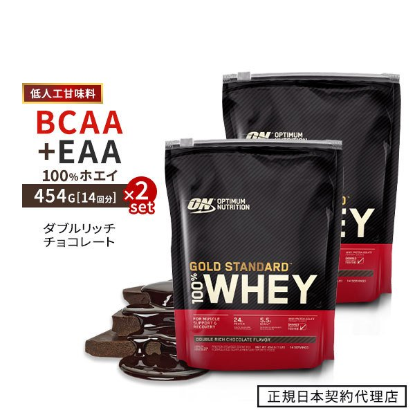 ゴールドスタンダード 100% ホエイ ダブルリッチチョコレート 454g 1LB 日本国内規格仕様「低人工甘味料」Gold Standard Optimum Nutrition 2個セット