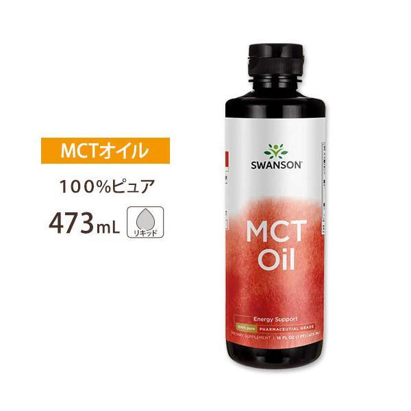 100%ピュア MCT オイル 中鎖脂肪酸オイル 473mL speedbody
