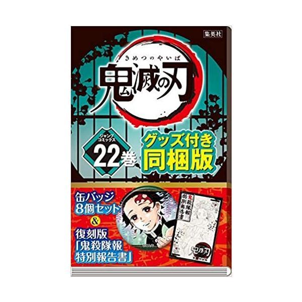 【新品】【即納】鬼滅の刃 22巻 缶バッジセット・小冊子付き同梱版 漫画 ジャンプ 吾峠 呼世晴