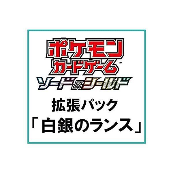 ポケモンカードゲームソード&シールド 拡張パック 白銀のランス [BOX]