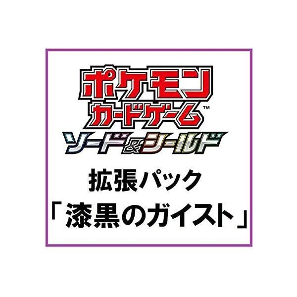 ポケモンカードゲームソード&シールド 拡張パック 漆黒のガイスト [BOX]