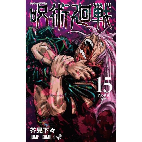 新品    呪術廻戦15(ジャンプコミックス)じゅじゅつかいせん単品芥見下々