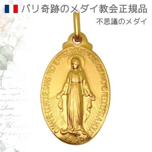 パリ奇跡のメダイ教会正規品 不思議のメダイユ LLサイズ クラウン 真鍮ゴールド フランス製 ゴールド マリア ペンダント カトリック聖品 本物 おまけ付き|spica-france
