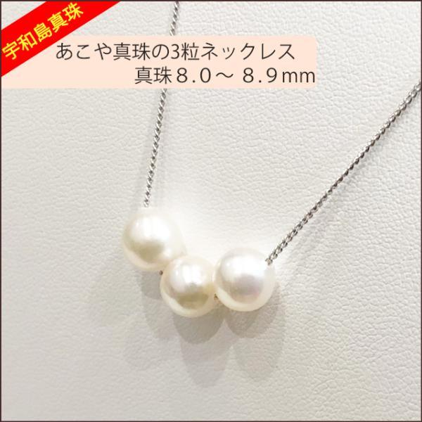 宇和島真珠 あこや真珠の3粒ネックレスバロック真珠8.0〜8.9mm 銀色