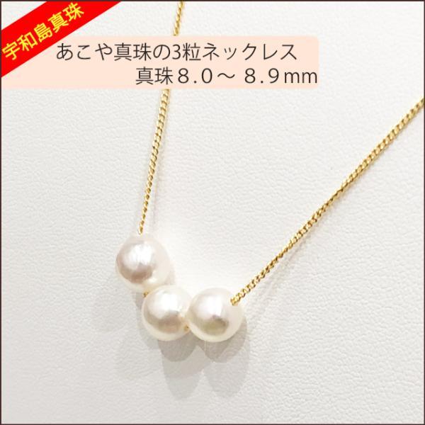 宇和島真珠 あこや真珠の3粒ネックレスバロック真珠8.0〜8.9mm 金色