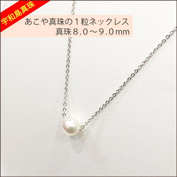 宇和島真珠 あこや真珠の1粒ネックレス真珠8.0〜9.0mm 銀色