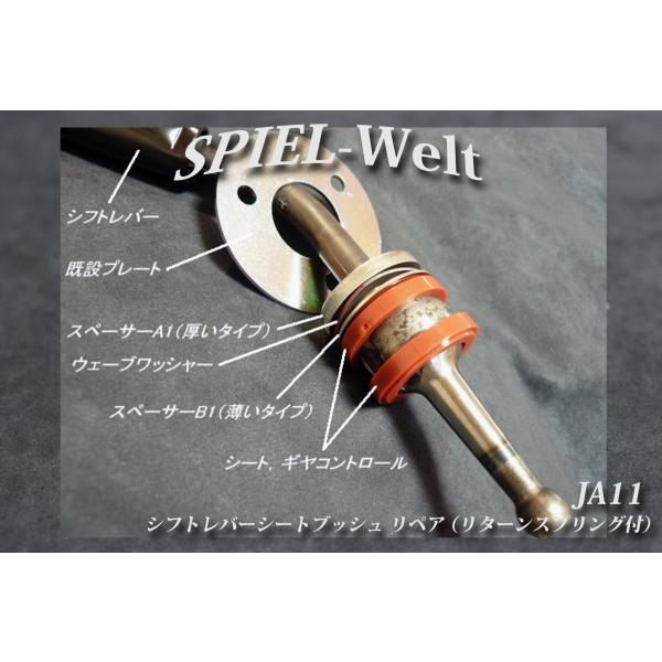 ◆ スズキ ジムニー【JA11C】【JA11V】◆ シフトレバー・シートブッシュ リペア ◆ 【リターンスプリング付属タイプ】|spiel-welt|02