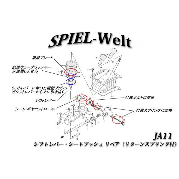 ◆ スズキ ジムニー【JA11C】【JA11V】◆ シフトレバー・シートブッシュ リペア ◆ 【リターンスプリング付属タイプ】|spiel-welt|03