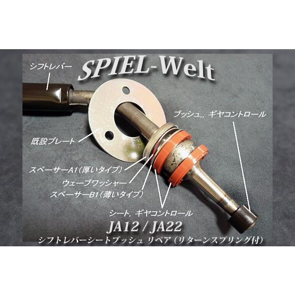◆ スズキ ジムニー【JA12C】【JA12V】【JA12W】【JA22W】◆ シフトレバー・シートブッシュ リペア ◆ 【リターンスプリング付属タイプ】 spiel-welt