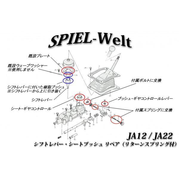 ◆ スズキ ジムニー【JA12C】【JA12V】【JA12W】【JA22W】◆ シフトレバー・シートブッシュ リペア ◆ 【リターンスプリング付属タイプ】 spiel-welt 03