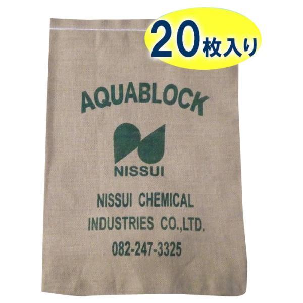 M 日水化学工業 防災用品 吸水性土のう 「アクアブロック」 NXシリーズ 使い捨て版(真水対応) NX-20 20枚入り 代引き不可 台風 水害 災害用 コンパクト