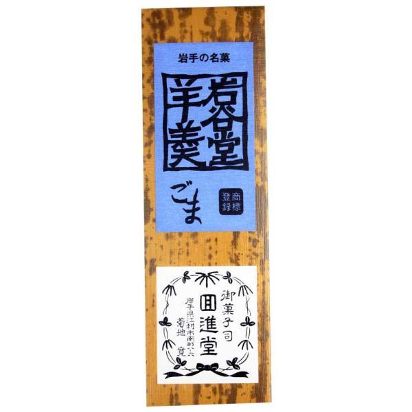 M 回進堂 岩谷堂羊羹 新中型 胡麻 260g×6本セット 代引き不可