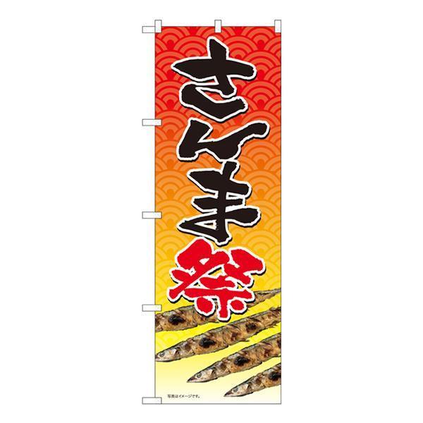 C Nのぼり さんま祭 SYH W600×H1800mm 82481