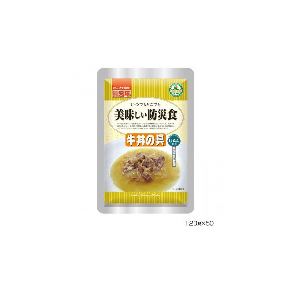 M アルファフーズ UAA食品 美味しい防災食 牛丼の具120g×50食 代引き不可