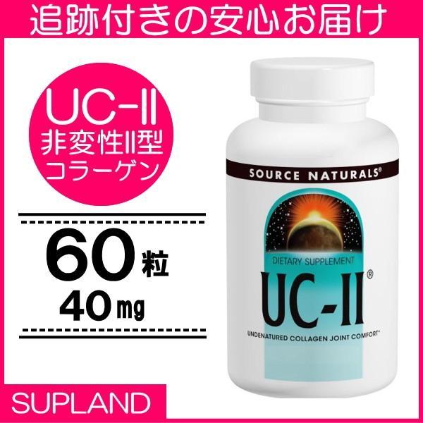 UC-II 非変性II型コラーゲン 40mg 60粒 2型コラーゲン サプリメント ソースナチュラルズ|spl