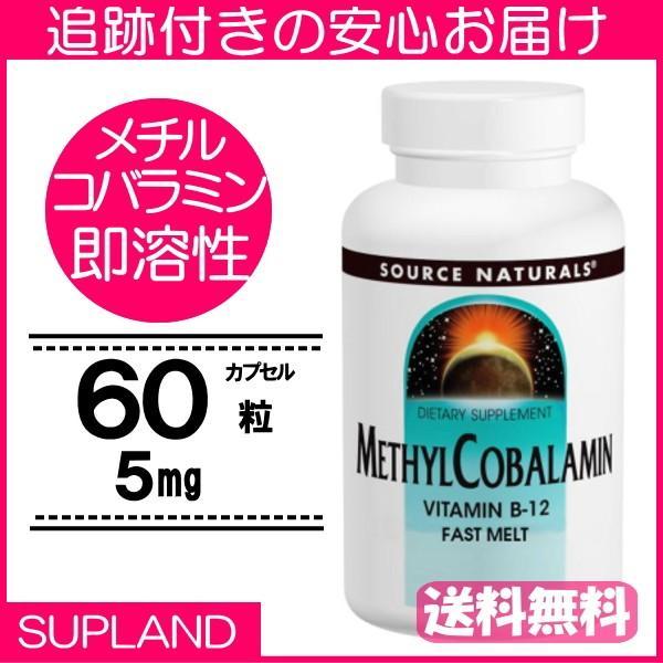 コバラミン メチル