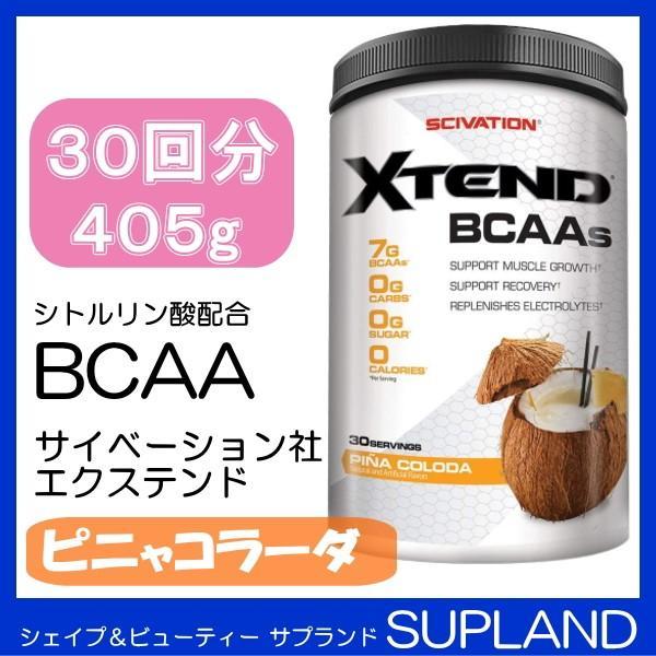 エクステンド BCAA + シトルリン 30配分/405g ピニャコラーダ味 Scivation Xtend サイベーション社 spl