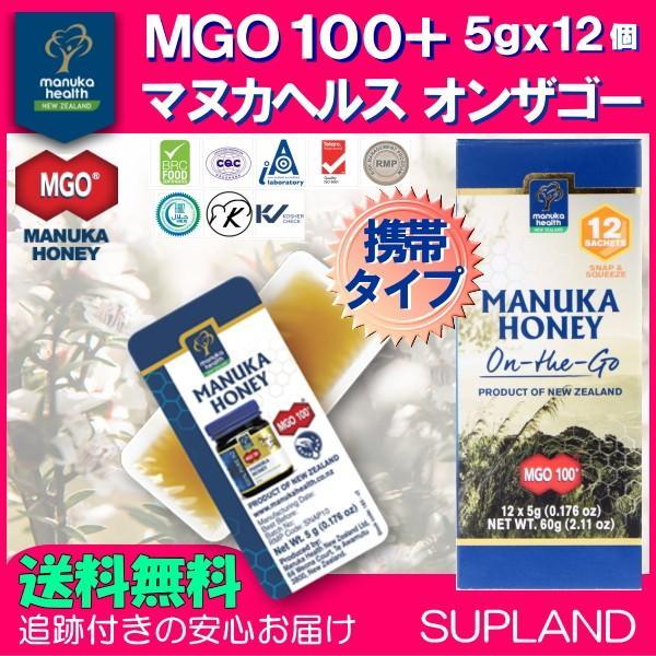 送料無料 マヌカヘルス MGO100+ マヌカハニー オンザゴー 携帯に便利な小分け12パック Manuka Health