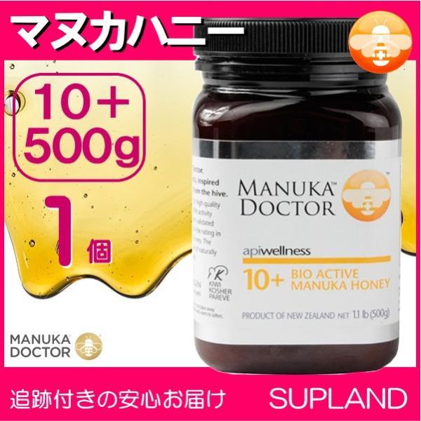 マヌカハニー 10+ 500g MGO35+ マヌカドクター バイオアクティブ10+ ニュージーランド産 蜂蜜 ハチミツ はちみつ 高品質 [消費期限2021年4月以降] spl