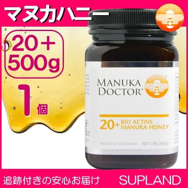 マヌカハニー 20+ 500g マヌカドクター バイオアクティブ20+ MGO60+ ニュージーランド産 蜂蜜 ハチミツ はちみつ 高品質 [消費期限2023年6月以降]