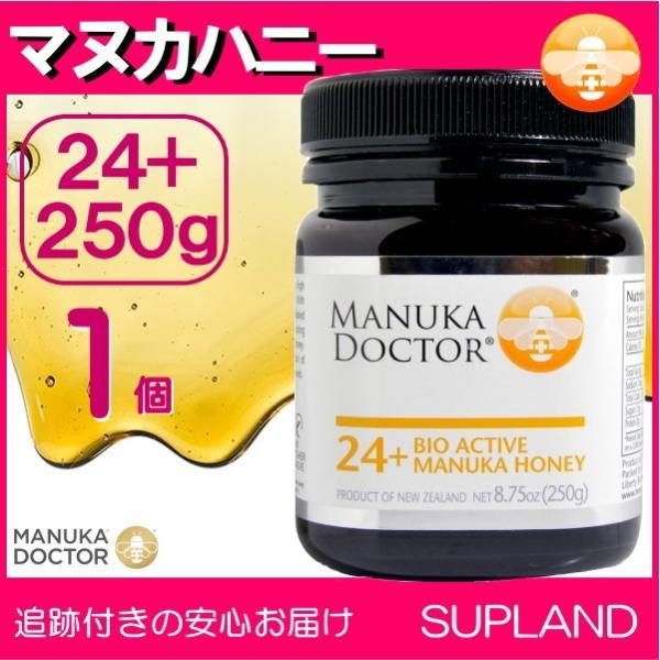マヌカハニー 24+ 250g マヌカドクター バイオアクティブ24+ ニュージーランド産 蜂蜜 ハチミツ はちみつ 高品質 [消費期限2021年8月以降]|spl