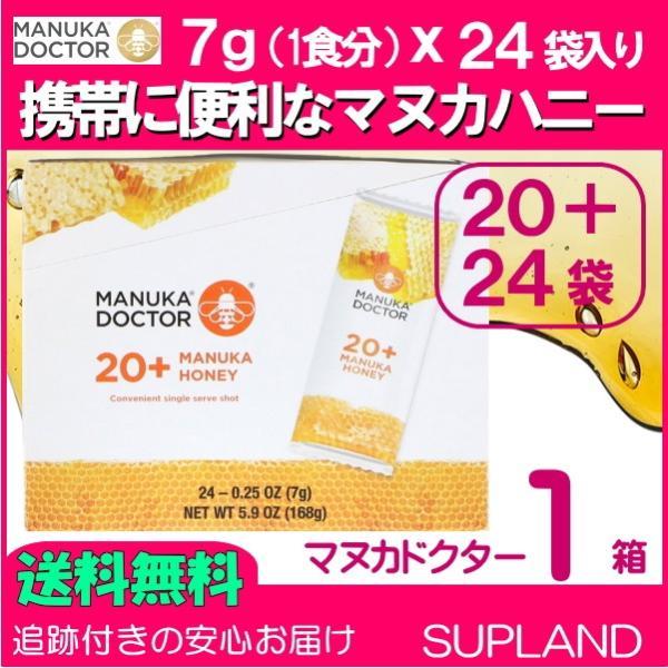 携帯に便利な個包装 マヌカハニー 20+ 7g x 24袋 マヌカドクター バイオアクティブ20+ 蜂蜜 ハチミツ はちみつ 高品質 [消費期限2020年5月以降]