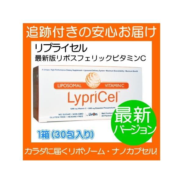 最新リニューアル版 リプライセル リポソーム ビタミンC  30包 (1包あたり5.7 ml) LypriCel|spl|02