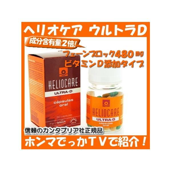ヘリオケア ウルトラD オーラル 30錠 Heliocare カンタブリア spl