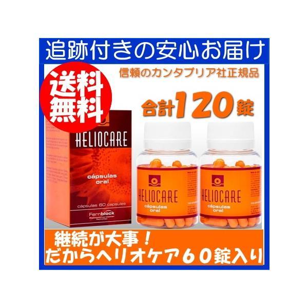ヘリオケア 60錠カプセル 2本セット HELIOCARE カンタブリア社 spl