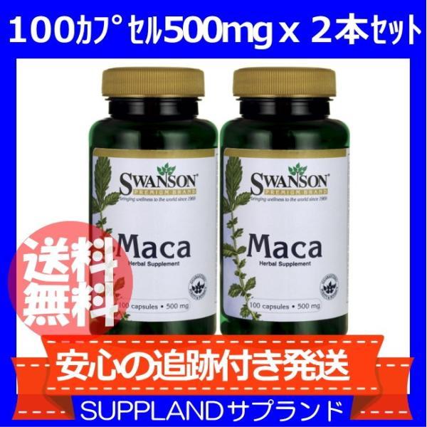 マカ 500mg100錠 2本 スワンソン Swanson|spl