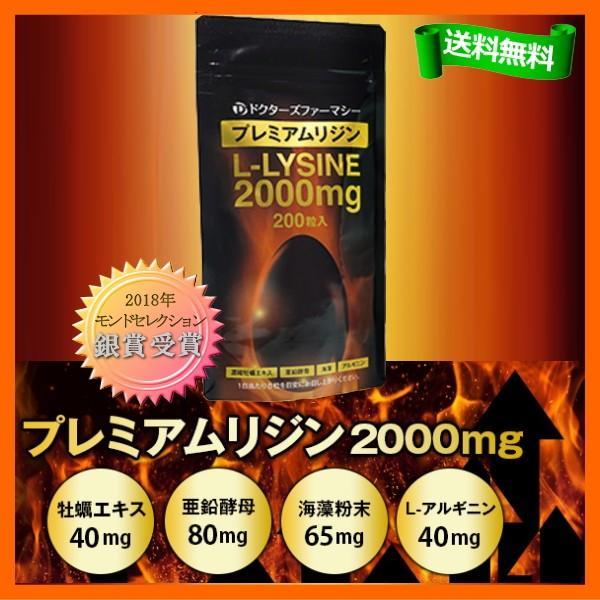 リジン 2000mg + L-アルギニン 亜鉛酵母 牡蠣エキス 海藻 プレミアムリジン 200カプセル 1袋 Premium L-Lysine spl